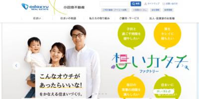 小田急不動産株式会社の画像
