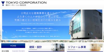 東京コーポレーションの画像