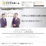 リプラスホーム株式会社の口コミや評判
