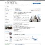 株式会社ユアーズ・コーポレーションの口コミや評判