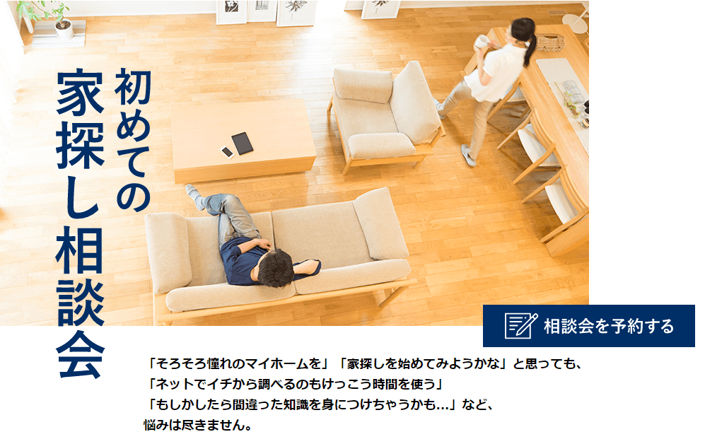 オープンハウスの画像5
